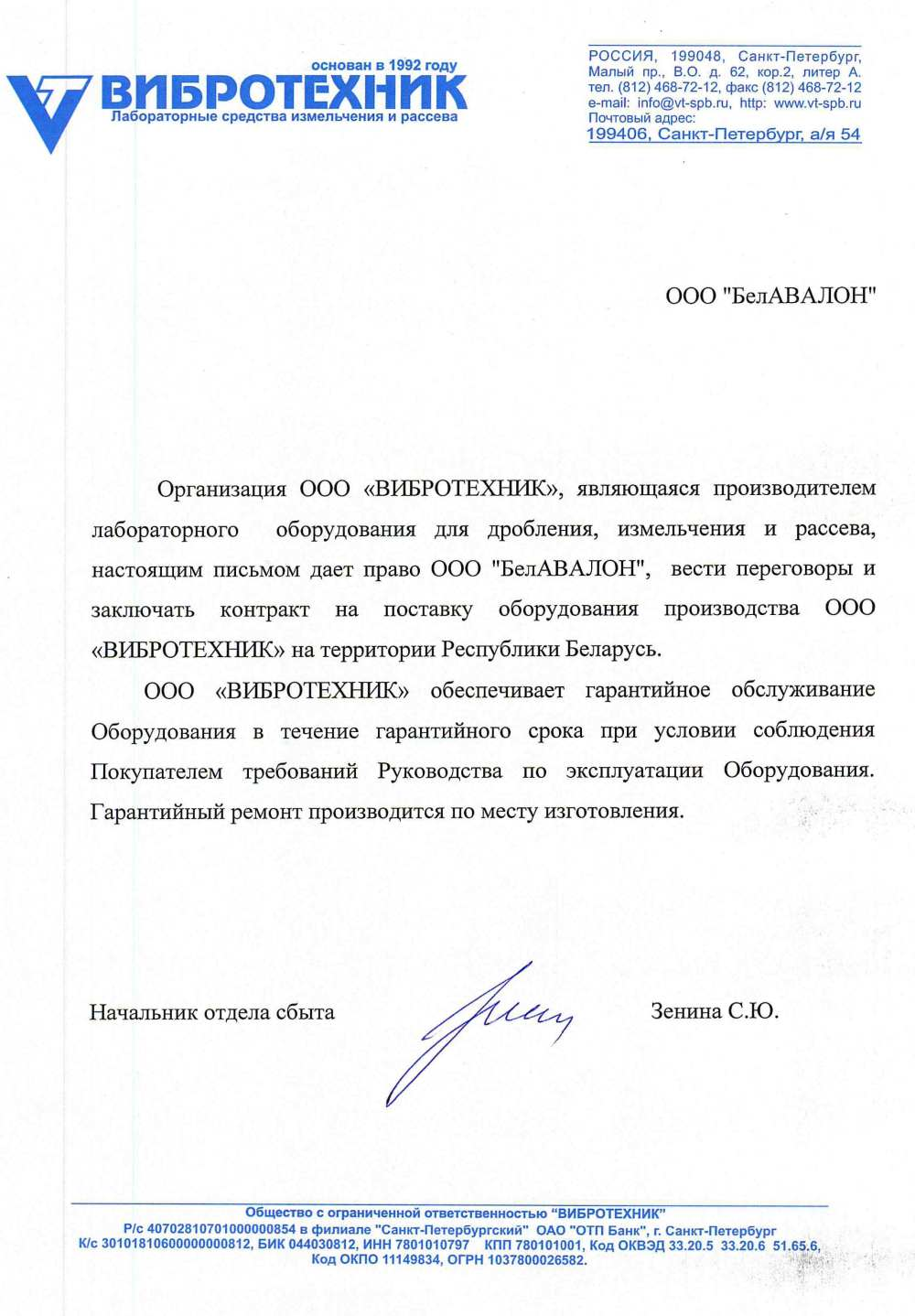 11.12. ООО «ВИБРОТЕХНИК»