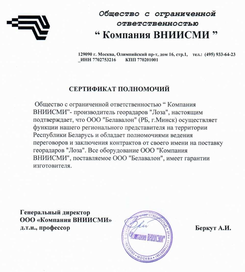 11.15. ООО «Компания ВНИИСМИ»