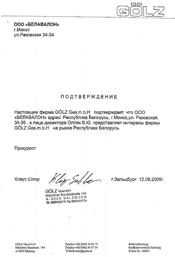 11.16. Компания GÖLZ Австрия