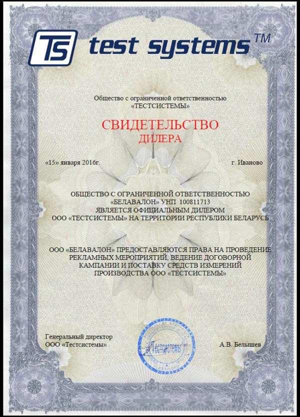 11.21. ООО «Тестсистемы»
