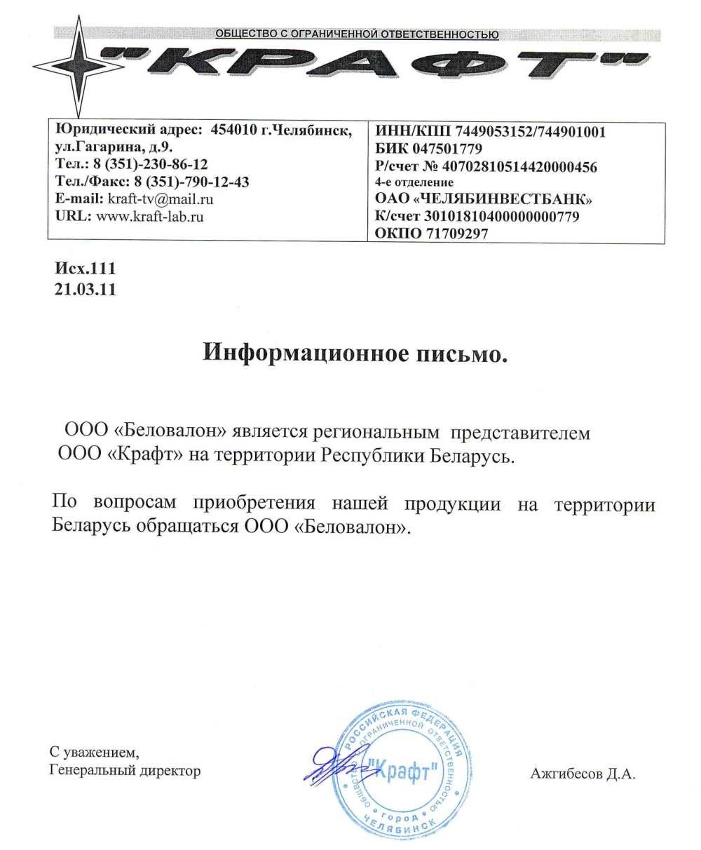 11.22. ООО «КРАФТ»