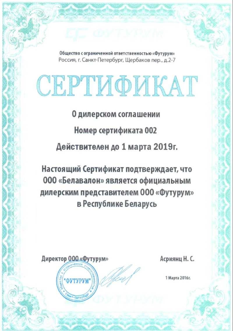 11.5. ООО «Футурум»