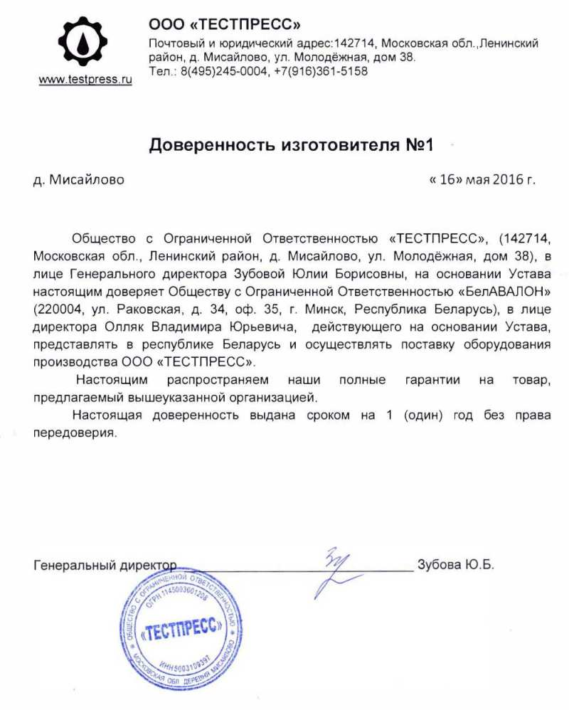 11.6. ООО «Тестпресс»
