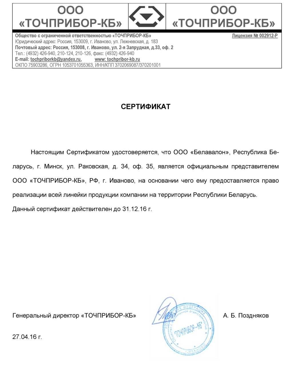 11.7. ООО «Точприбор-КБ»