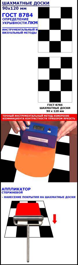 4.38. Шахматная доска для определения укрывистости лакокрасочных покрытий (комплект-20 шт)