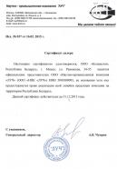 11.11. Научно-промышленная компания «ЛУЧ»