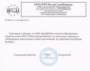 11.17. ООО «Интерстройприбор»