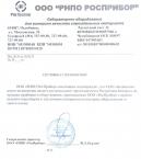 11.18. ООО «РНПО «Росприбор»