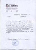 11.19. ОАО «СНПЦ «Росдортех»