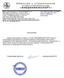 11.8. ООО «Компания «ВНИР»