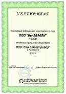 """11.1. ООО СКБ """"Стройприбор"""""""